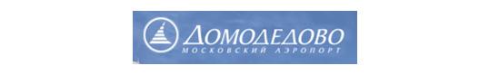 Работать в «Домодедово»
