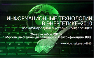 Выездное занятие на Международной выставке-конференции по информационным технологиям в ТЭК
