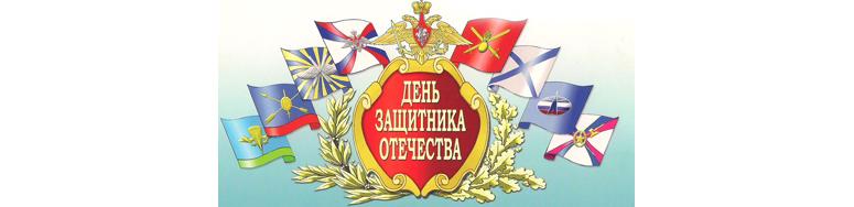Защита Отечества – нравственный, гражданский и профессиональный долг каждого!