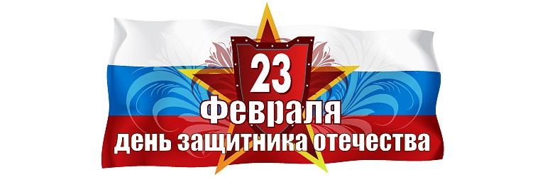 23 февраля – красный день календаря! День защитника Отечества отмечает вся страна.