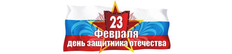 23 февраля – День защитников Отечества