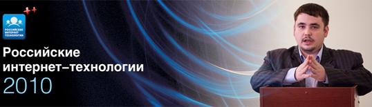 Российские Интернет-технологии 2010