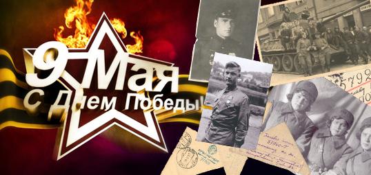 9 мая – день Славы, день Памяти, день Жизни