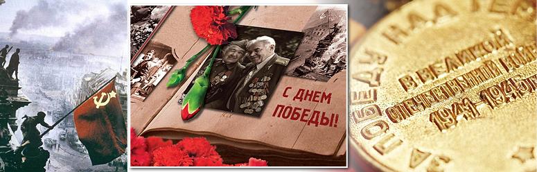 9 Мая – День Победы: праздник со слезами на глазах…