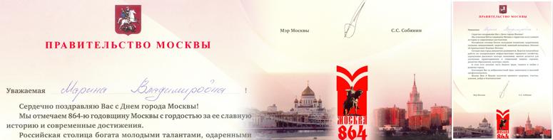 Москва – это звучит гордо!