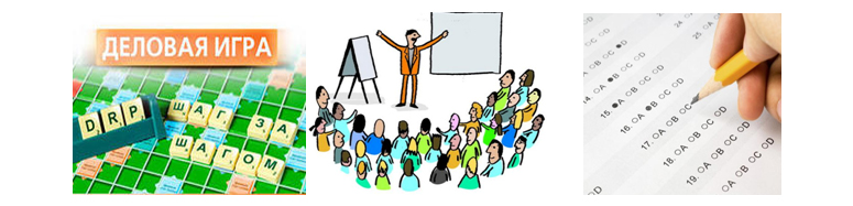 Применение активных форм обучения в рамках дисциплины Управление персоналом