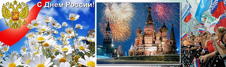 Россия отмечает свой праздник
