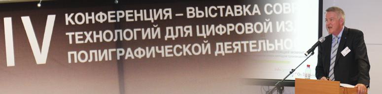 Москва – ИГУМО – Roland
