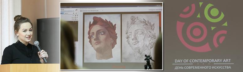 Презентация фирменного стиля Дня современного искусства