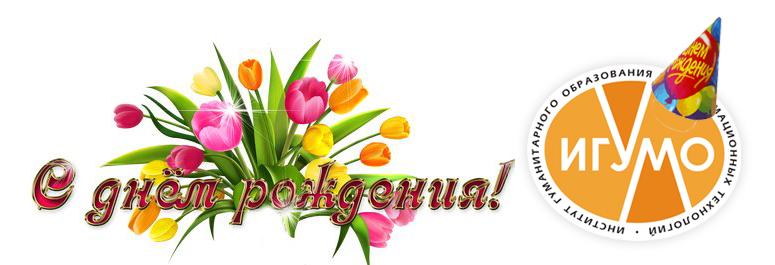 Наше бесповоротное совершеннолетие, или С Днем рождения, ИГУМО!