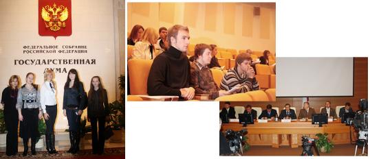 Участие студентов журналистики в парламентских слушаниях
