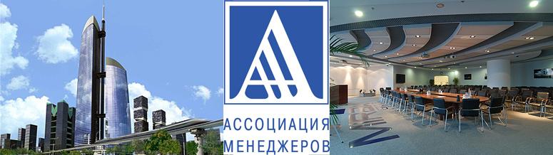 Студенты ИГУМО на конференции Ассоциации менеджеров России