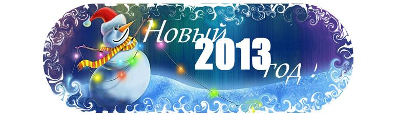 Все желания уходящего года сбылись!