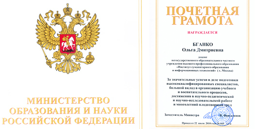 Почетная грамота Министерства образования и науки