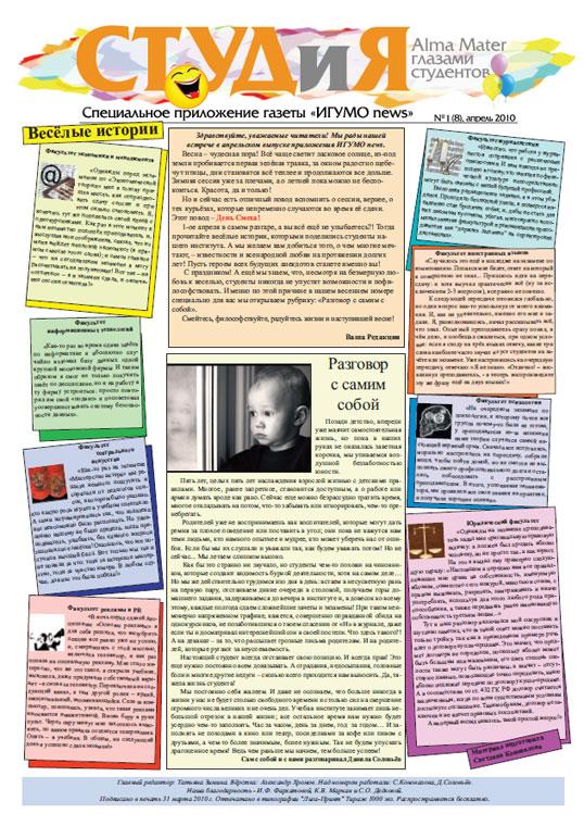 Выпуск № 1 (8), апрель 2010
