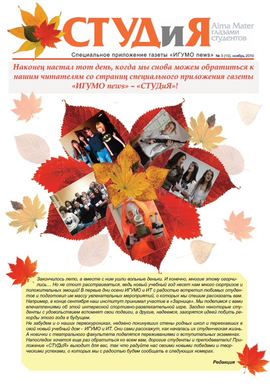 Газета «СТУДиЯ», 3(10), ноябрь 2010 г.