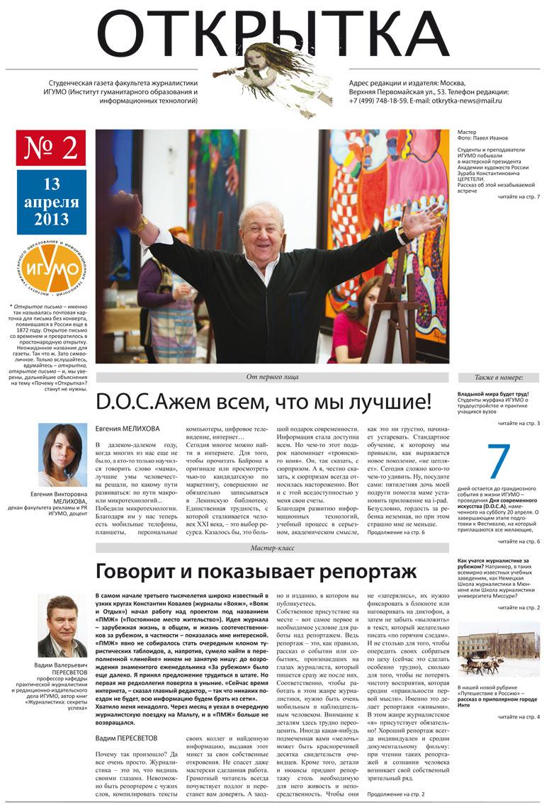 Выпуск №  2 (Открытка), апрель 2013