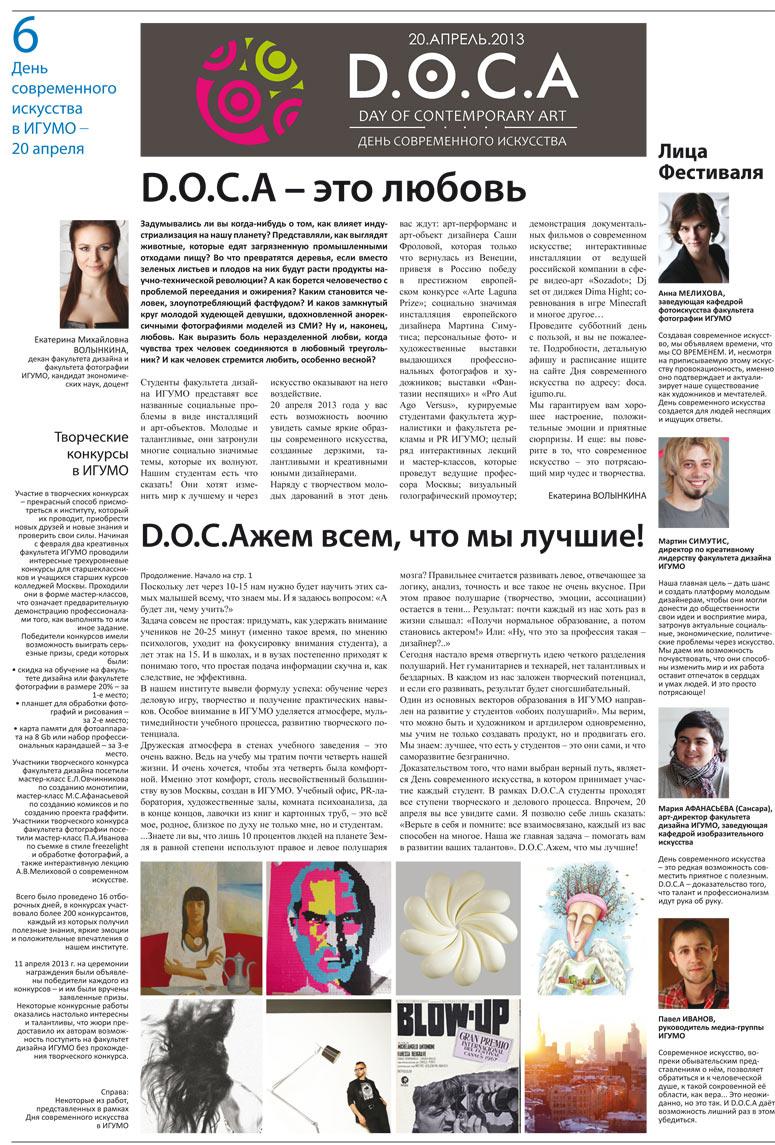 Студенческая газета
