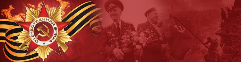 9 мая – День Победы