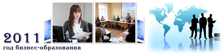 2011 год объявлен в Институте гуманитарного образования и информационных технологий Годом Бизнес-образования