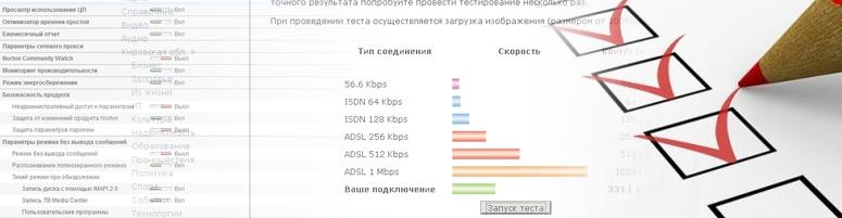 """""""Интернет-тестирование»"""