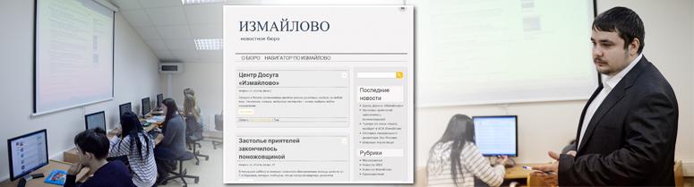 Новый интернет-проект ИГУМО