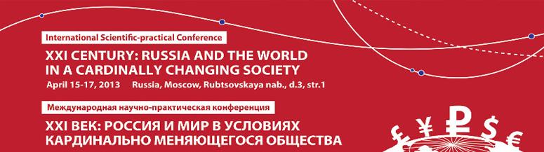 XXI век: Россия и мир в условиях кардинально меняющегося общества