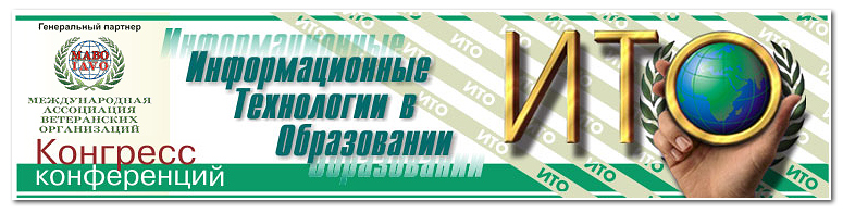 XXI Ежегодная международная конференция-выставка «ИТО-2011»