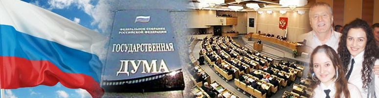 Круглый стол в Государственной Думе «Инновации в современной России»