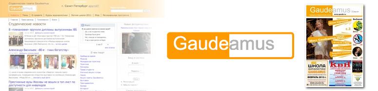 И снова «gaudeamus»!