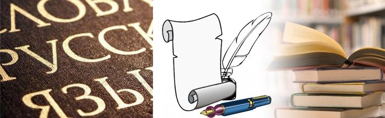 Жизнь слова в языке и в речи