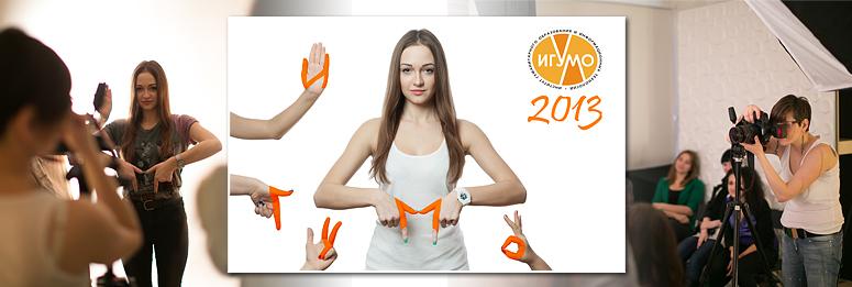 Корпоративный календарь 2013 года