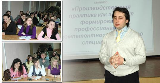 Производственная практика в системе подготовки специалистов в инновационно-ориентированном вузе