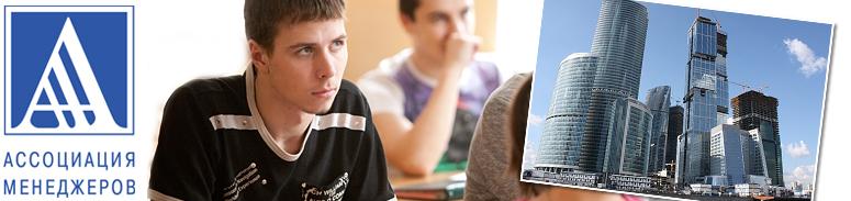 Мнение студентов ИГУМО: Ассоциация менеджеров России – общение на равных
