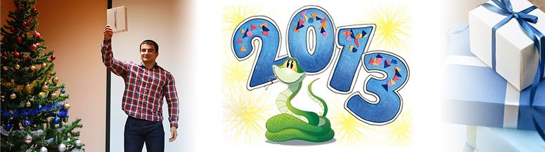 С новым годом, славный вуз…