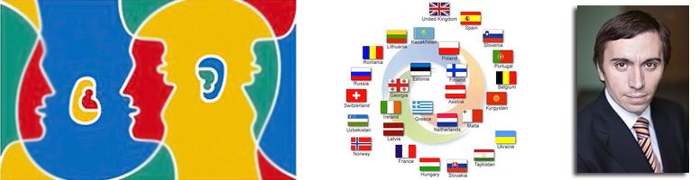 Языковое многообразие в Год языков