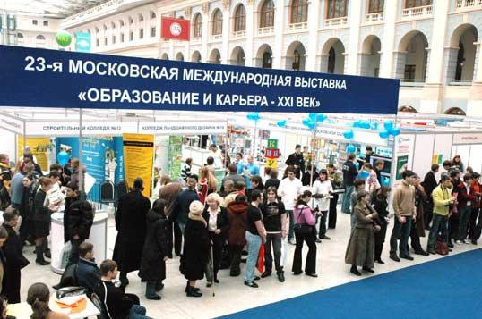 23-я Международная выставка «Образование и карьера – XXI век»