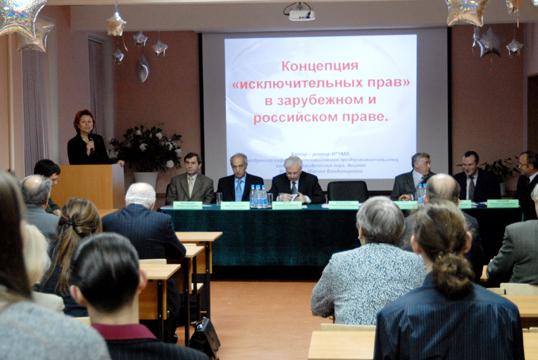 Заседание круглого стола «Интеллектуальная собственность в экономике знаний»
