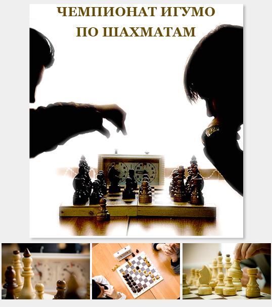 Чемпионат ИГУМО по шахматам.