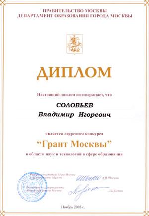 Лауреаты конкурса «Грант Москвы в области наук и технологий в сфере образования»