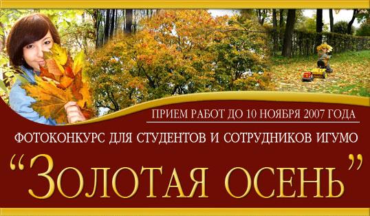 Золотая Осень 2007