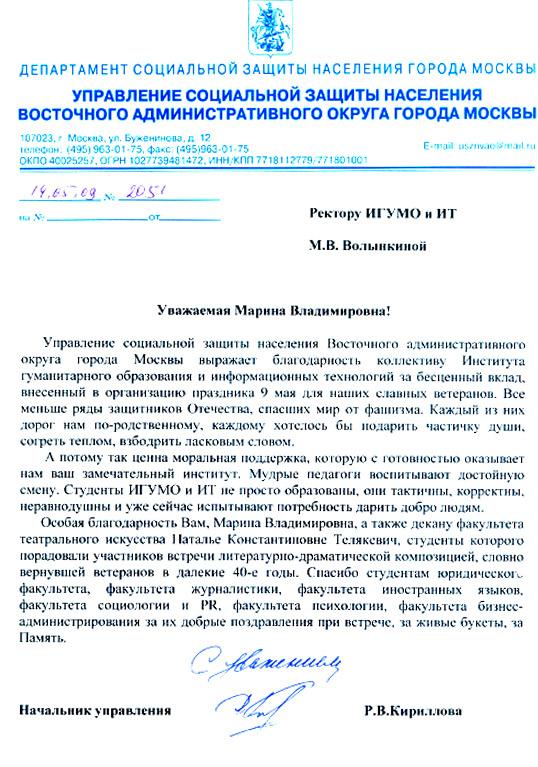 Благодарность коллективу ИГУМО от администрации ВАО Москвы