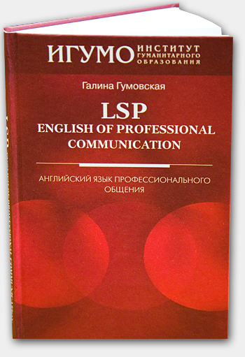 """LSP English of professional communication»"