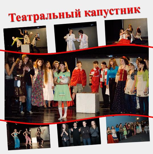 Посвящение в актеры 2007 ИГУМО