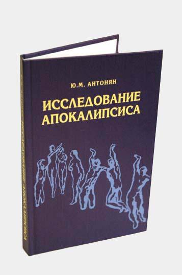 Книга Антоняна Ю. М. «Исследование апокалипсиса»