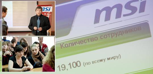 Программа практики и стажировок в крупной международной IT-компании MSI (Microstar Int)