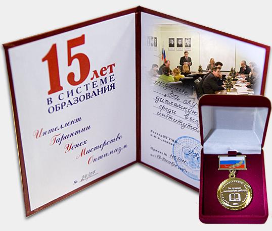 Медаль ИГУМО «За лучшую дипломную работу» 2007