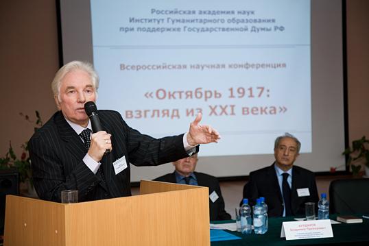 Конференция — Октябрь 1917 года: взгляд из XXI века