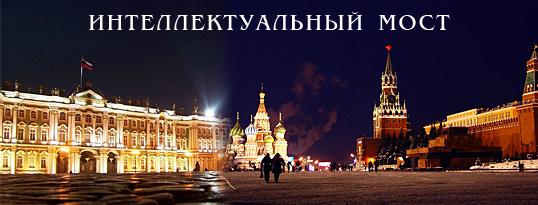 Интеллектуальный мост: Москва – Санкт-Петербург