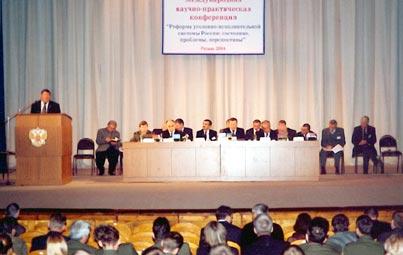 Реформа исполнительной системы России